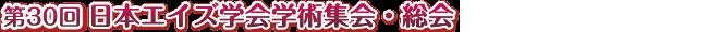 第30回日本エイズ学会学術集会・総会