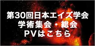 第30回日本エイズ学会学術集会・総会 PVはこちら